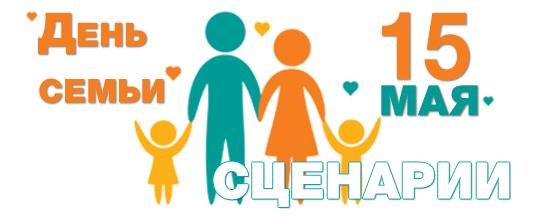 Бесплатные сценарии к Дню семьи 15 мая