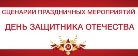 Сценарий праздника день защитника отечества школе