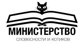 Министерство словесности и котиков. Блог Марины Нагайцевой.