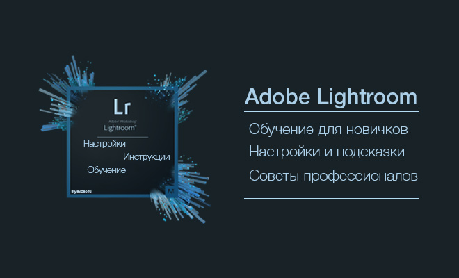 Уроки Lightroom