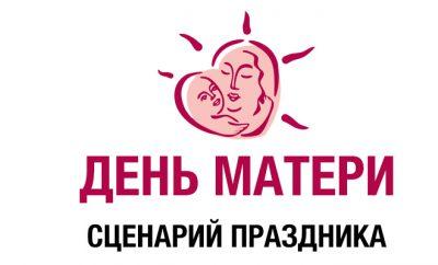 сценарий для праздника День матери