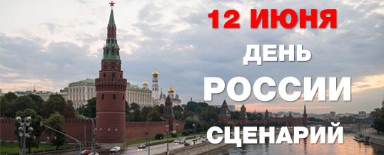 Сценарий 12 июня день россии
