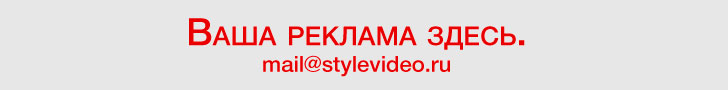 Ваша реклама здесь - order@stylevideo.ru