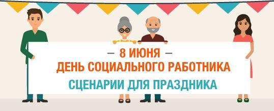 День социального работника бесплатный сценарий