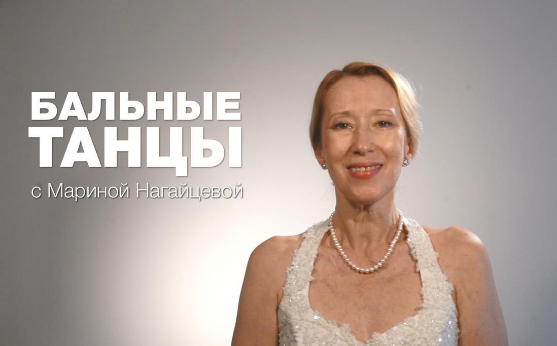 Бальные танцы с Мариной Нагайцевой. Поговорим о секретиках