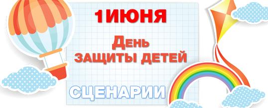 День защиты детей бесплатные сценарии 1 июня