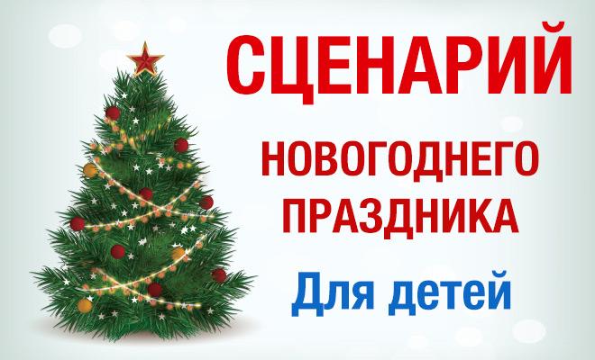бесплатный сценарий новогоднего праздника для детей