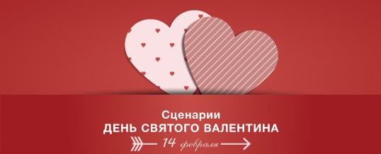 День Святого Валентина. Бесплатные сценарии.